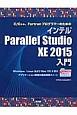 C/C++、FortranプログラマーのためのインテルParallel Studio XE 2015入門 Windows、LinuxおよびMac OS 10