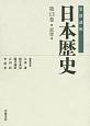 岩波講座 日本歴史 近世4 (13)