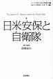 日米安保と自衛隊 シリーズ日本の安全保障2