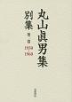 丸山眞男集 別集 1950-1960 (2)