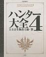 ハンター大全 (4)