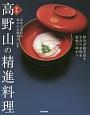 高野山の精進料理<新版> 歴史が紡ぎ出す至高の美味を家庭で味わう