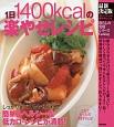1日1400kcalの楽やせレシピ<最新決定版>