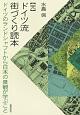 ドイツ流街づくり読本 ドイツのランドシャフトから日本の景観が学ぶこと