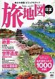 旅地図日本