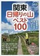 関東 日帰りの山ベスト100