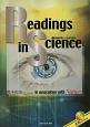 最新科学と人の今を読む