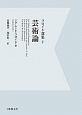 フロイド選集 芸術論<OD版> (7)