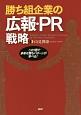 勝ち組企業の広報・PR戦略 この1冊で多彩な勝ちパターンが学べる!