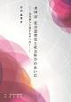 水田洋 社会思想史と社会科学のあいだ 近代個人主義を未来へ貫く