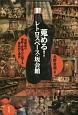 蒐める!レトロスペース・坂会館 坂館長の趣味と好奇心に関する極私的な歴史