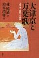 大津京と万葉歌 天智天皇と額田王の時代