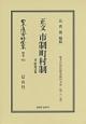 日本立法資料全集<復刻版> 別巻 正文・市制町村制 (972)
