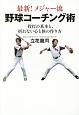 最新!メジャー流 野球コーチング術 投打の基本と、折れない心と体の作り方