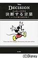 DECISION ミッキーマウス 決断する言葉 ニーチェの強く生きる方法