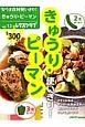 きゅうり・ピーマン 安うま食材使いきり!12