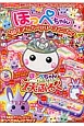 ほっぺちゃん5周年アニバーサリーファンブック キャラぱふぇフロクBOOKシリーズ