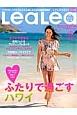 LeaLeaマガジン 2015SPRING-SUMMER (3)