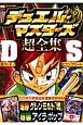 デュエル・マスターズ 超全集 DS 全カードコンプリート