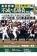 DVD映像で蘇る 高校野球 不滅の名勝負 (10)