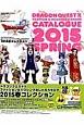ドラゴンクエスト10 ファッション&ハウジングおしゃれカタログ 2015春コレクション