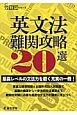 英文法難関攻略20選 最高レベルの文法力を磨く充実の一冊!