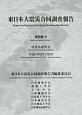 東日本大震災合同調査報告 建築編5 建築基礎構造/津波の特性と被害