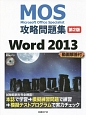 MOS攻略問題集<第2版> Word 2013