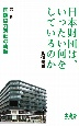 日本財団は、いったい何をしているのか 国際協力活動の軌跡 (1)