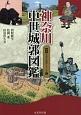 神奈川中世城郭図鑑 図説・日本の城郭シリーズ1