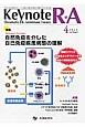 Keynote R・A 3-2 2015.4 特集:自然免疫を介した自己免疫疾患病態の理解 Rheumatic&Autoimmune Dise