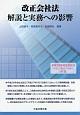 改正会社法 解説と実務への影響 平成26年改正会社法(平成27年5月1日施行)対応