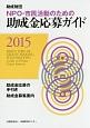 NPO・市民活動のための助成金応募ガイド 2015 助成財団