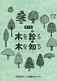 木を診る木を知る