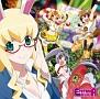 TVアニメ「えとたま」キャラクターソングミニアルバム3「最強プロデュース!めざせ干支ップ☆アイドル」