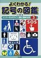 よくわかる!記号の図鑑 ユニバーサルデザイン、福祉、医療の記号 (3)