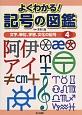 よくわかる!記号の図鑑 文字、単位、学習、文化の記号 (4)