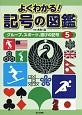 よくわかる!記号の図鑑 グループ、スポーツ、遊びの記号 (5)