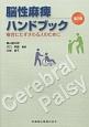 脳性麻痺ハンドブック<第2版> 療育にたずさわる人のために
