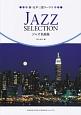 新・女声三部コーラス ジャズ名曲集 JAZZ SELECTION