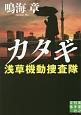 カタギ 浅草機動捜査隊