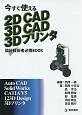 今すぐ使える2D CAD 3D CAD 3Dプリンタ 設計技術者必携BOOK