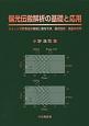 偏光伝搬解析の基礎と応用 ジョーンズ計算法の基礎と偏光干渉,偏光回折,液晶の