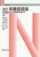 栄養指導論<改訂> 日本人の食事摂取基準(2015年度版)準拠