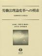 労働法理論変革への模索 毛塚勝利先生古稀記念