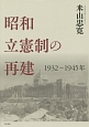 昭和立憲制の再建 1932~1945