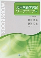 応用栄養学実習ワークブック<第2版>