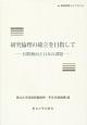 研究倫理の確立を目指して 国際動向と日本の課題