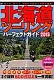 北海道ツーリングパーフェクトガイド 2015