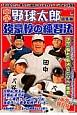 中学野球太郎 総集編 強豪校の練習法<永久保存版> うまくなりた、勝ちたい球児におくる292ページの永